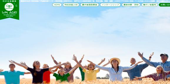 Phái cử nông nghiệp kỹ năng đặc định WM agri